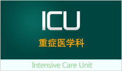 ICU是医院集中监护和救治危重病人的医疗单元,通过应用先进的诊断、监护、治疗设备和技术,对病情进行连续、动态观察,并通过有效的支持和干预措施,为重症患者提供规范的、高质量的生命支持,以挽救其生命。重症患者生命支持的技术水平,直接反应..