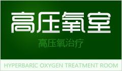高压氧科于2O1O年2月正式开展高压氧治疗。目前,科室有工作人员3人,其中医师1人,主管护师1人,技师1人,均经过卫生部指定的机构进行严格的专业培训学习,并考取高压氧上岗合格证书。科室目前配备一台10人的高压氧舱及6个位置的氧吧,治疗环境优雅、..